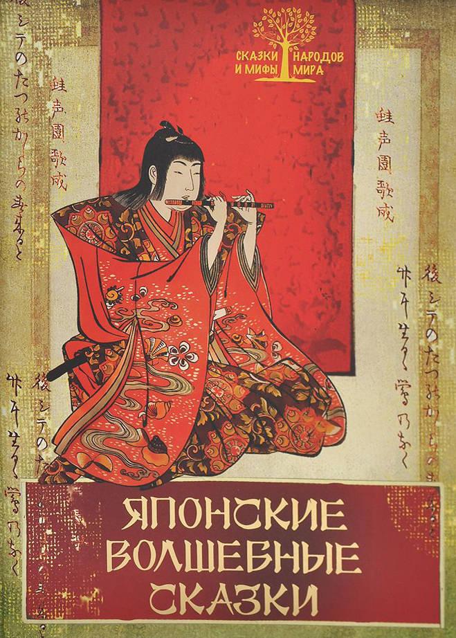 Скачать книгу на японском