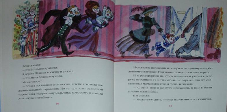 Рисунки зощенко бабушкин подарок 86