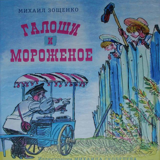 м зощенко рассказы для детей калоши и мороженое краткое содержание где это