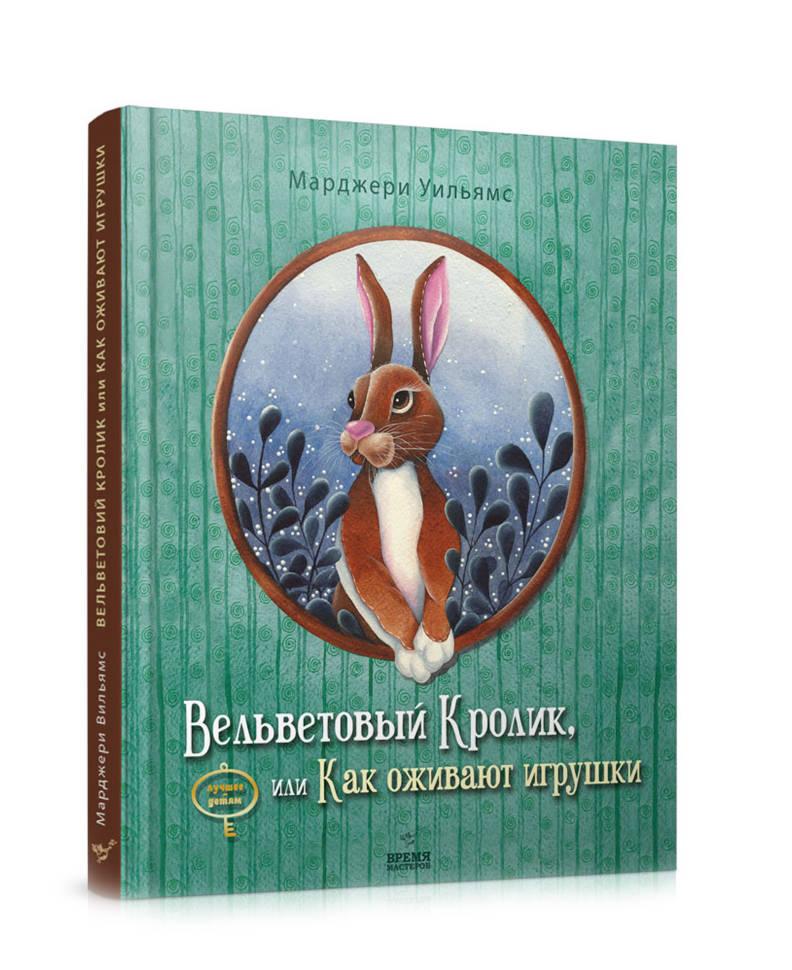 Вельветовый кролик марджери уильямс скачать fb2