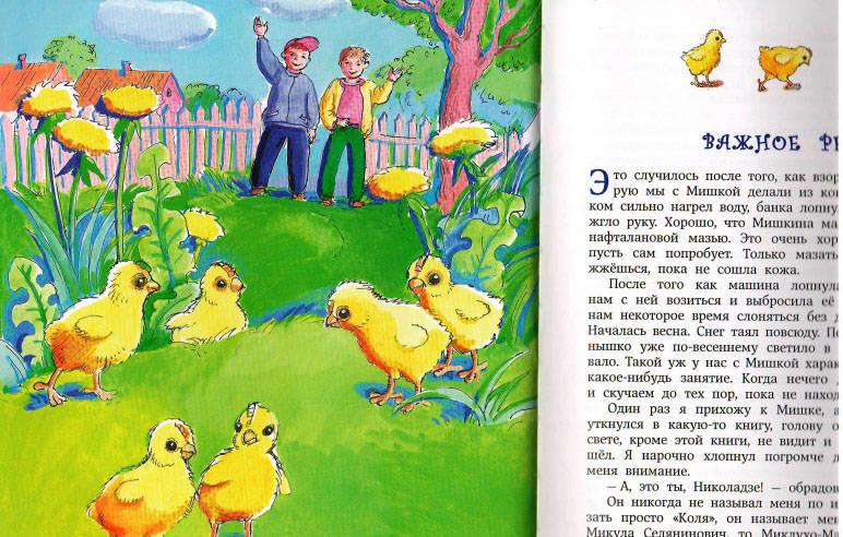 Сказки для детей от 6 лет читать онлайн