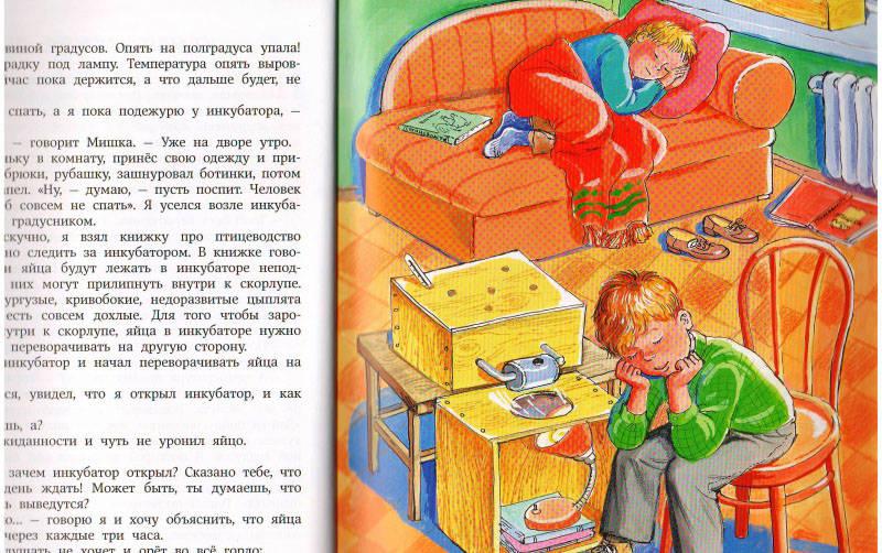 Носов рассказы для детей читать онлайн бесплатно с картинками