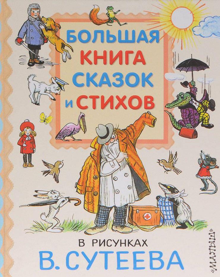 Скачать книгу сказок с картинками сутеева