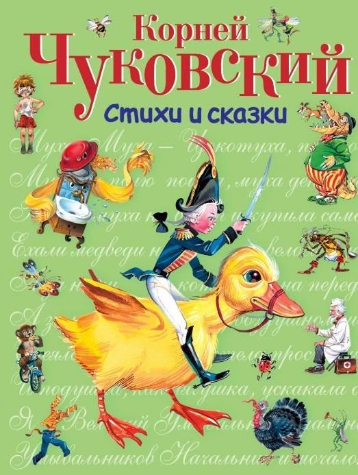 английские сказки чуковского
