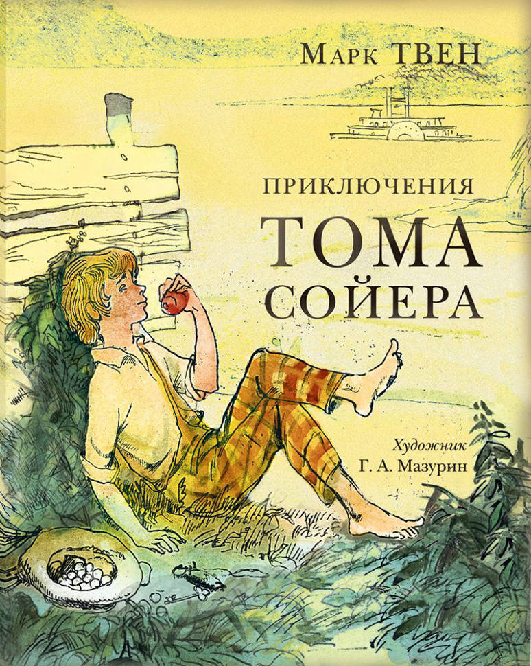 Картинки по запросу «Приключения Тома Сойера». Марк Твен