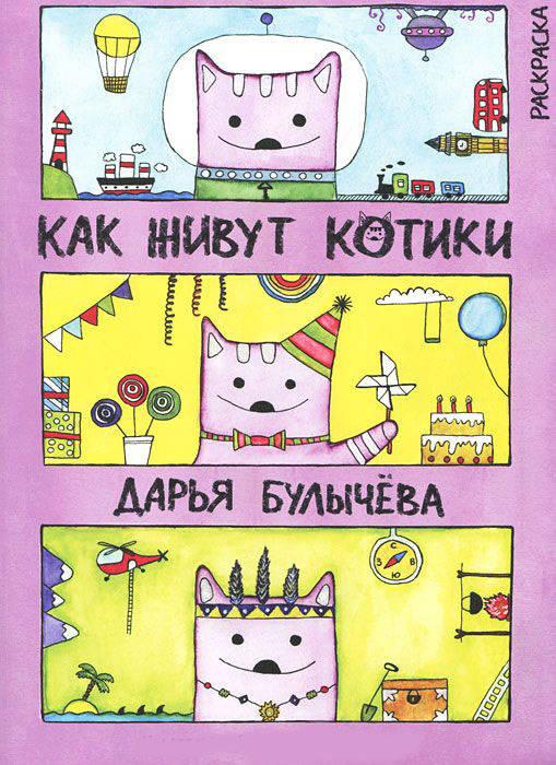 Булычева Дарья: Как живут котики. Раскраска - купить в ...