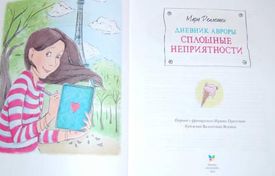 Дневники люси синицыной книгу