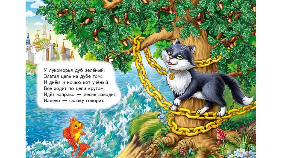 Александр Пушкин: У лукоморья дуб зеленый (книжка-картонка ...