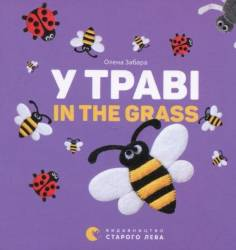 У траві. In the grass