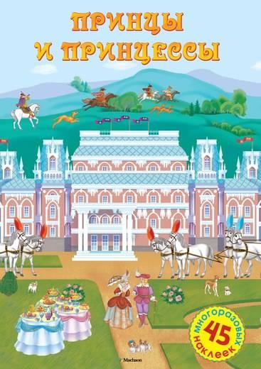 Принцы и принцессы - купить в интернет магазине, продажа с ...