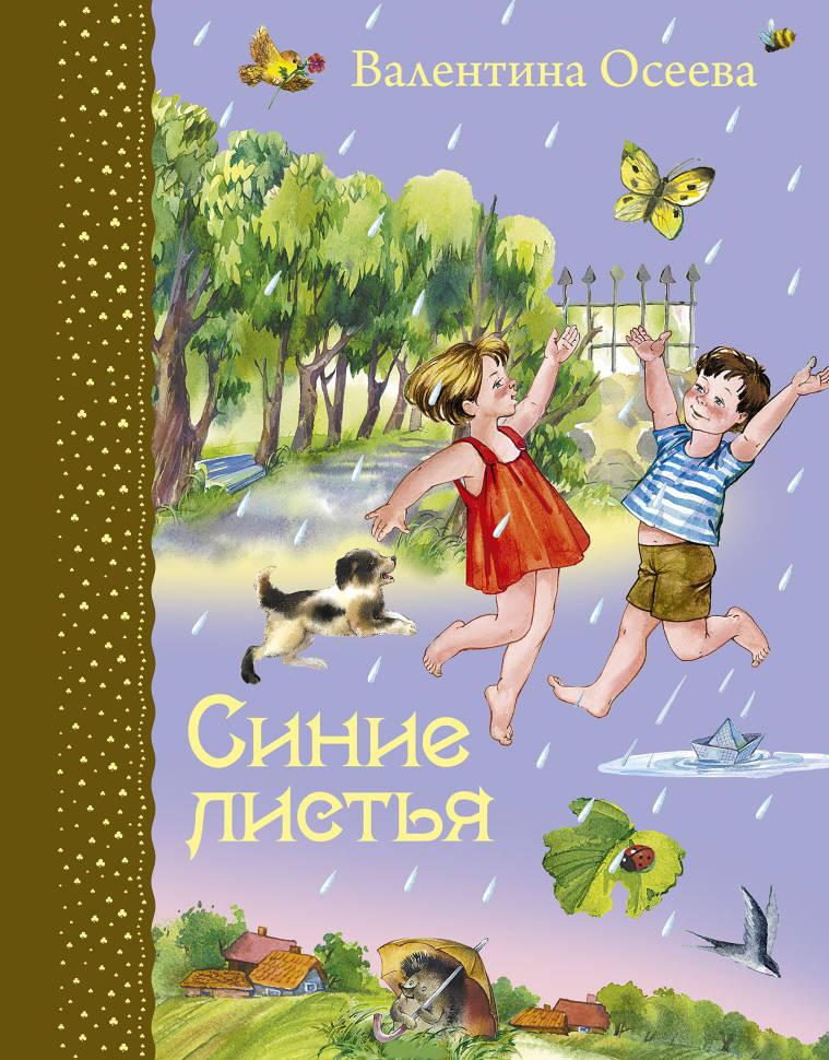 Книги осеевой для детей