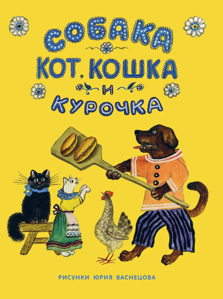 Собака, Кот, Кошка и Курочка - купить в интернет магазине ...