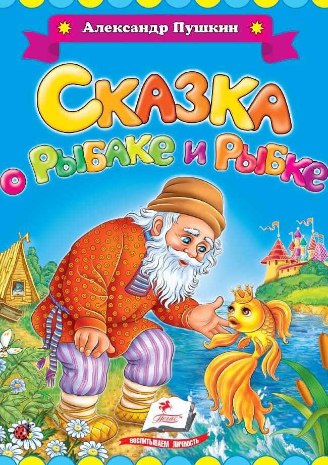 пушкин сказка о рыбаке и рыбке проза