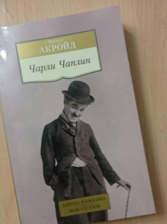 ПИТЕР АКРОЙД ЧАРЛИ ЧАПЛИН СКАЧАТЬ БЕСПЛАТНО