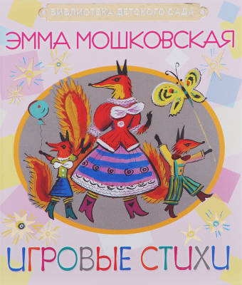 Мошковская эмма эфраимовна - f06