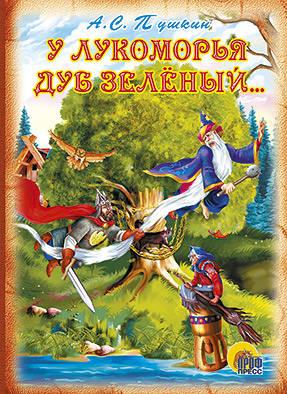 Александр Пушкин: У лукоморья дуб зеленый... - купить в ...