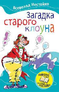загадка клоуна