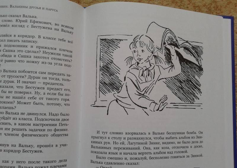 КРАПИВИН В ВАЛЬКИНЫ ДРУЗЬЯ И ПАРУСА СКАЧАТЬ БЕСПЛАТНО