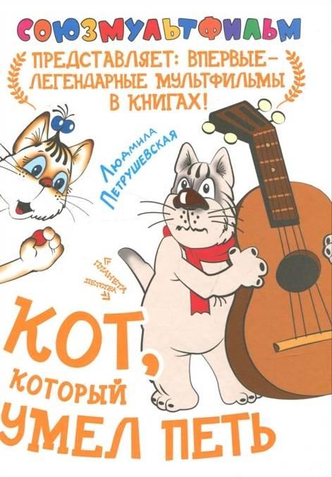 Людмила петрушевская прославилась среди читательской аудитории как