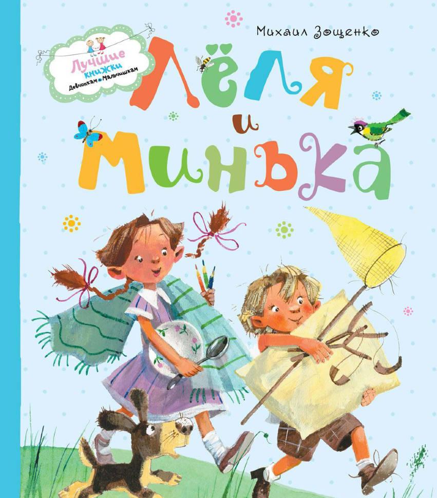Картинки книг зощенко для детей