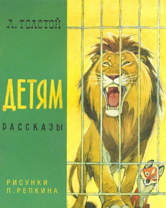рассказ толстого лев заплатка