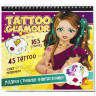 «Tattoo Glamour» (книга 2)