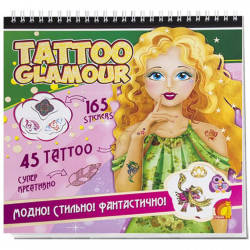 «Tattoo Glamour» (книга 3)