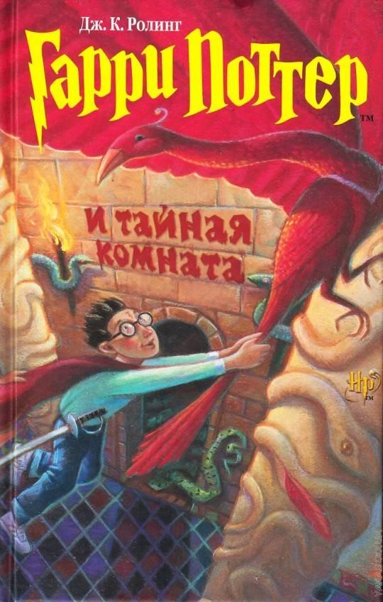 Джоан Роулинг: Гарри Поттер и тайная комната: Роман ...