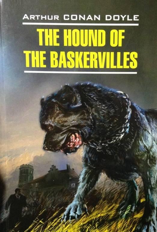 Своими, картинка смешная собака баскервилей