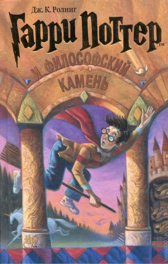 Гарри Поттер и философский камень - купить в интернет ...