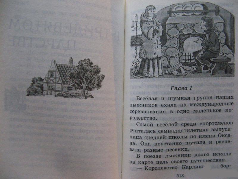 Виталий Губарев V. Gubariovas - Vygandas Telksnys V. Telksnys Didysis Burtininkas