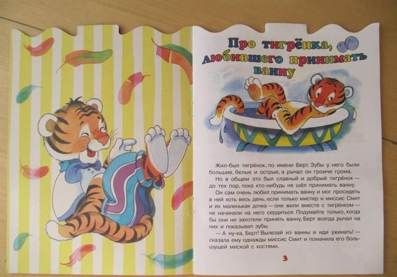 сказка про тигренка с картинками голубом фоне