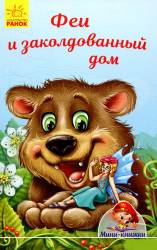 Купить книги для детей дошкольного возраста 3 года, 4 года ...