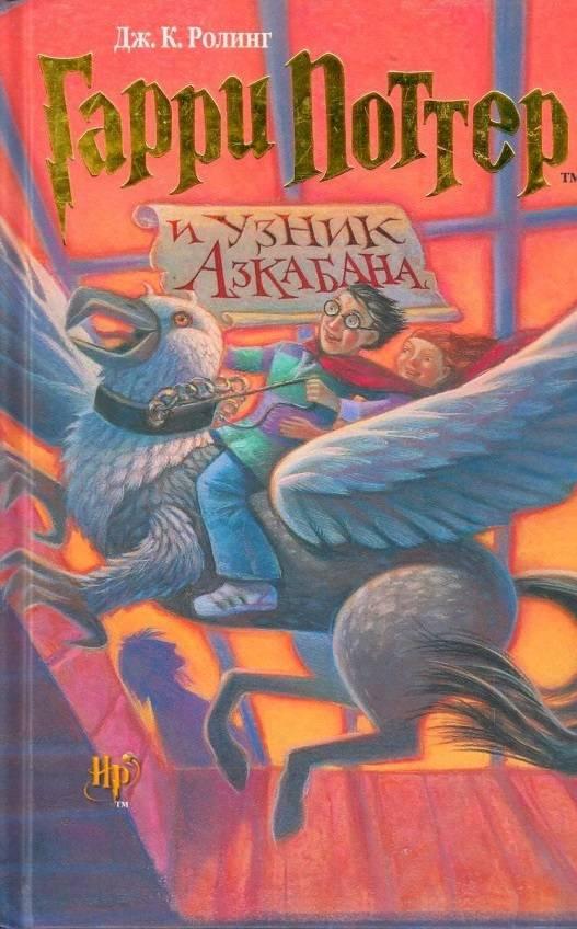 Джоан Роулинг: Гарри Поттер и узник Азкабана: Роман ...