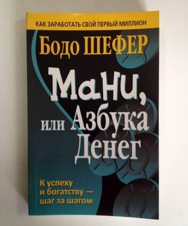 БОДО ШЕФЕР МАНИ ИЛИ АЗБУКА ДЕНЕГ АУДИОКНИГУ СКАЧАТЬ БЕСПЛАТНО